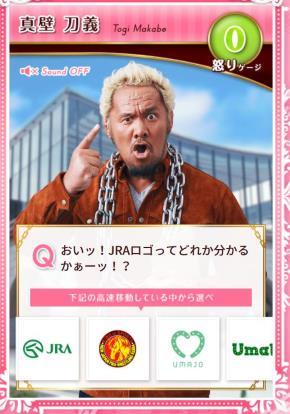 【乙女ゲー】プロレスラー真壁刀義とイチャイチャするゲーム「俺をレースに連れてって」登場w