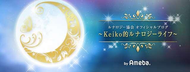 蠍座木星期にソウルメイトに出会うコツ♪|Keiko的ルナロジーライフ|ルナロジー協会オフィシャルブログ Powered by Ameba