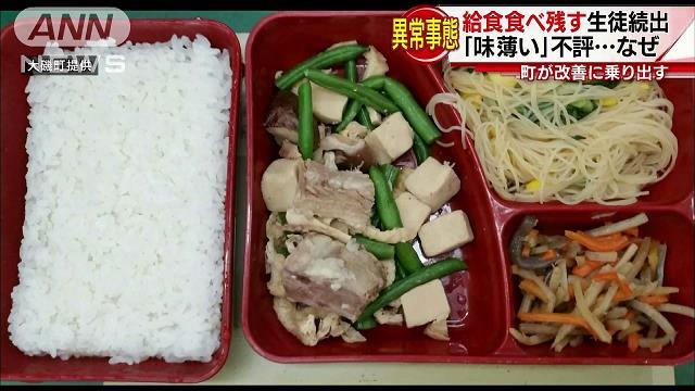 神奈川県大磯町の「まずい給食」問題 批判受け業者との契約解除へ