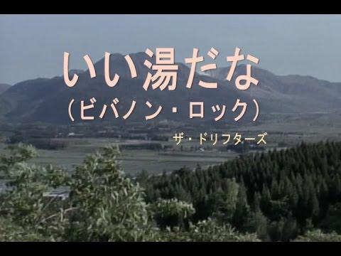 いい湯だな (カラオケ) ザ・ドリフターズ - YouTube