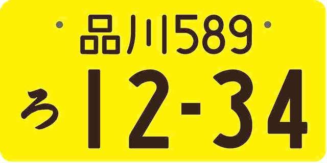 軽の黄色がこれほど不人気とは…白地の五輪ナンバー人気