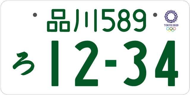軽の黄色がこれほど不人気とは…白地の五輪ナンバー人気:朝日新聞デジタル