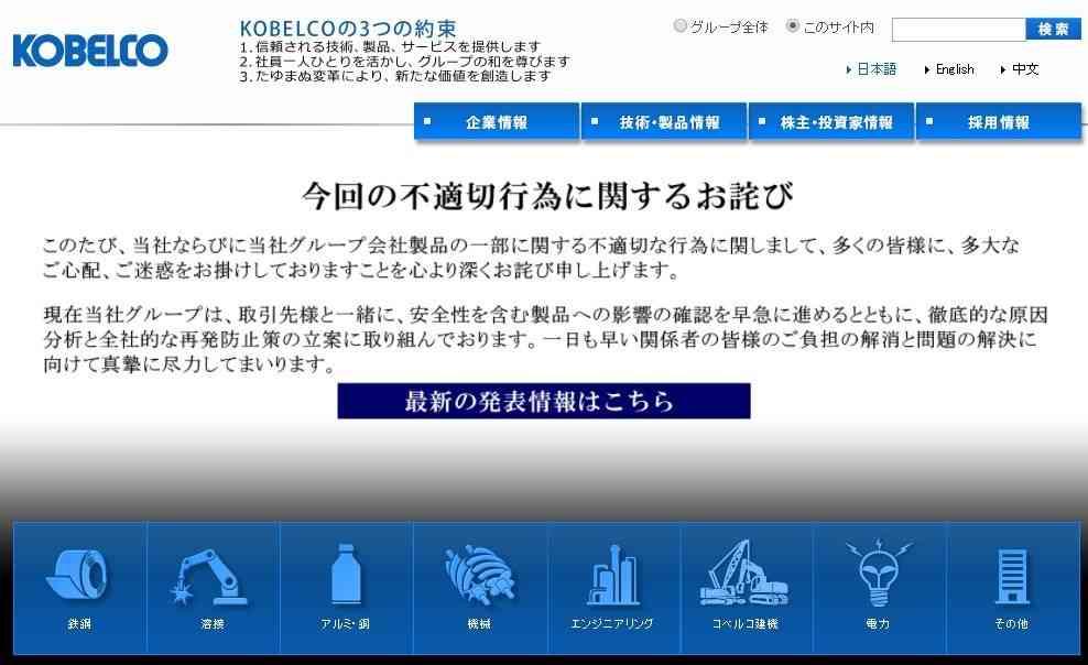 神戸製鋼「社員向け」掲示板が「阿鼻叫喚」 「娘がいるんだ!」「家のローンが!」 : J-CASTニュース