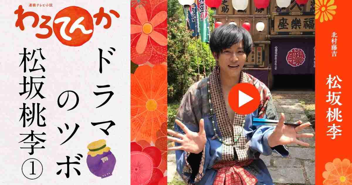 ドラマのツボ 松坂桃李①|連続テレビ小説「わろてんか」|NHKオンライン