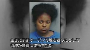 幼い兄弟を生きたままオーブンで殺害、米アトランタの母親逮捕