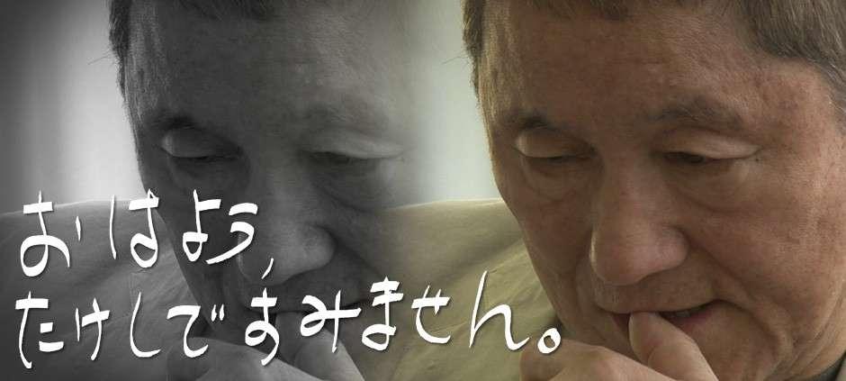 おはよう、たけしで すみません。 | テレビ東京
