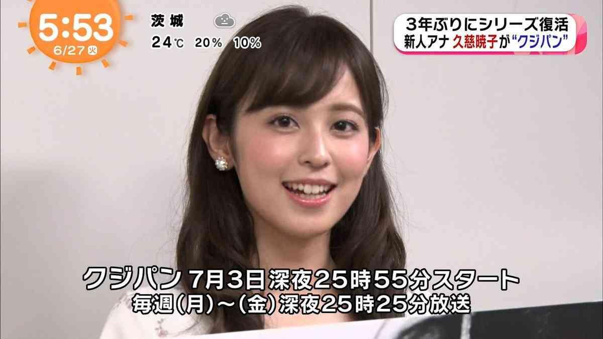 """フジ新人・久慈暁子「クジパン」""""最速打ち切り""""に「局に潰される」の声!"""