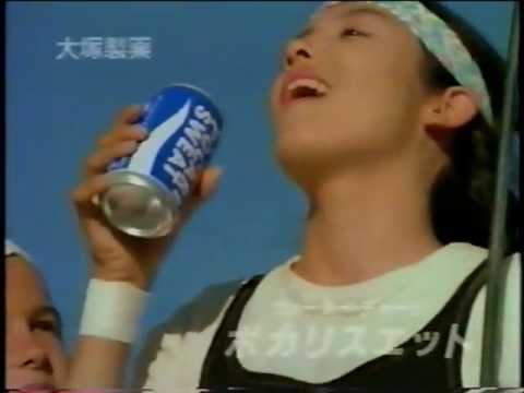 ポカリスエット CM   中山エミリ 1996 - YouTube