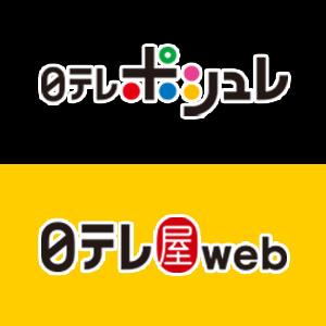 【日テレ屋web】番組・映画グッズ/ドラマ/注目のドラマ/先に生まれただけの僕 | 日テレ通販 日本テレビのショッピングサイト