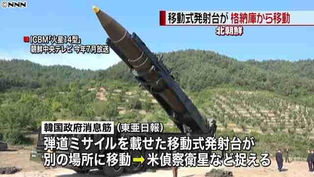 北朝鮮の移動式発射台が格納庫から移動 ミサイル準備の兆候か (2017年10月14日掲載) - ライブドアニュース