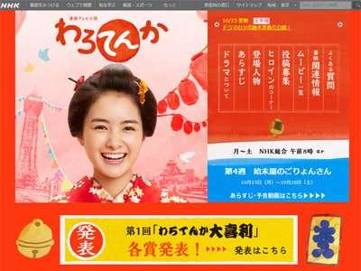 NHK朝ドラ『わろてんか』は『純と愛』『まれ』以来のハズレ作?「吉本大物芸人が急きょ参戦の可能性も」 - ネタりか