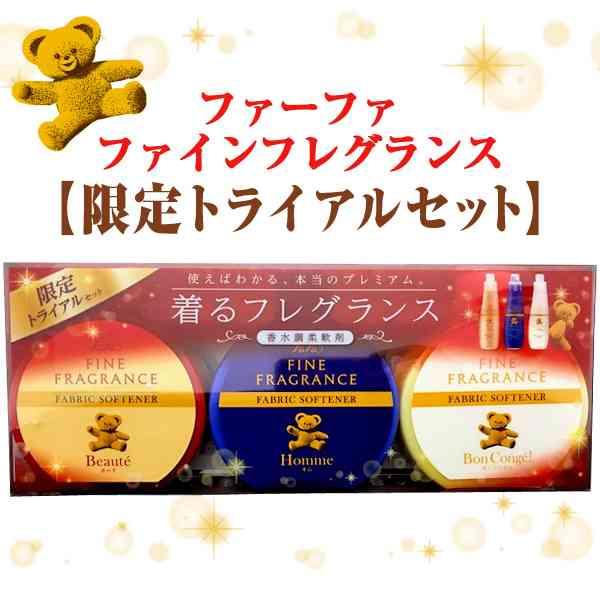 【限定】ファーファファインフレグランス柔軟剤 ミニボトル120ml 3種セット|柔軟剤・洗剤の通販 ファーファオンライン本店