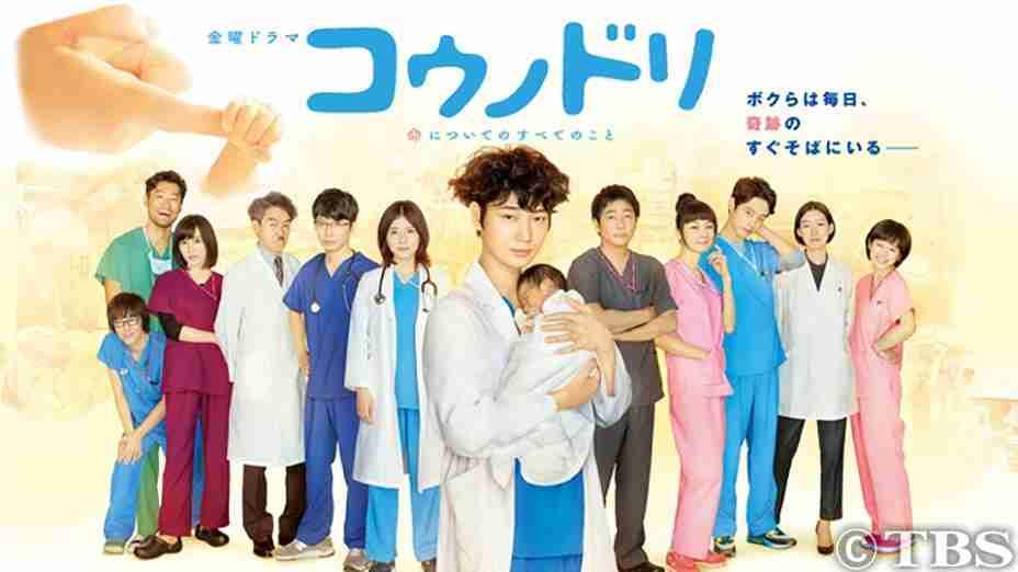 コウノドリ(2015) |TBS FREE by TBSオンデマンド(無料動画)|TBSテレビ