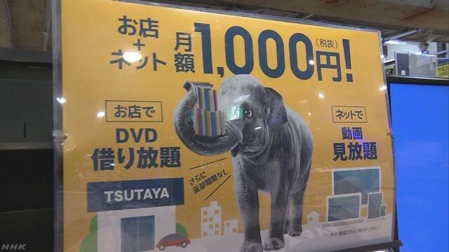 TSUTAYA DVD借り放題へ ネット動画配信に対抗 | NHKニュース