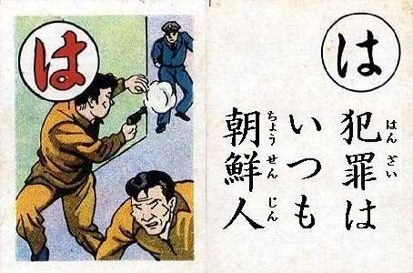 男性を刺した疑いで韓国籍の男を逮捕 ツバ吐きへの謝罪を求められ逆上か