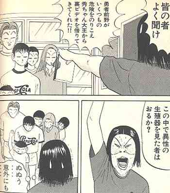 『行け!稲中卓球部』ファン集まれ