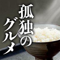 群馬県邑楽郡 大泉町のブラジル料理│孤独のグルメ:テレビ東京