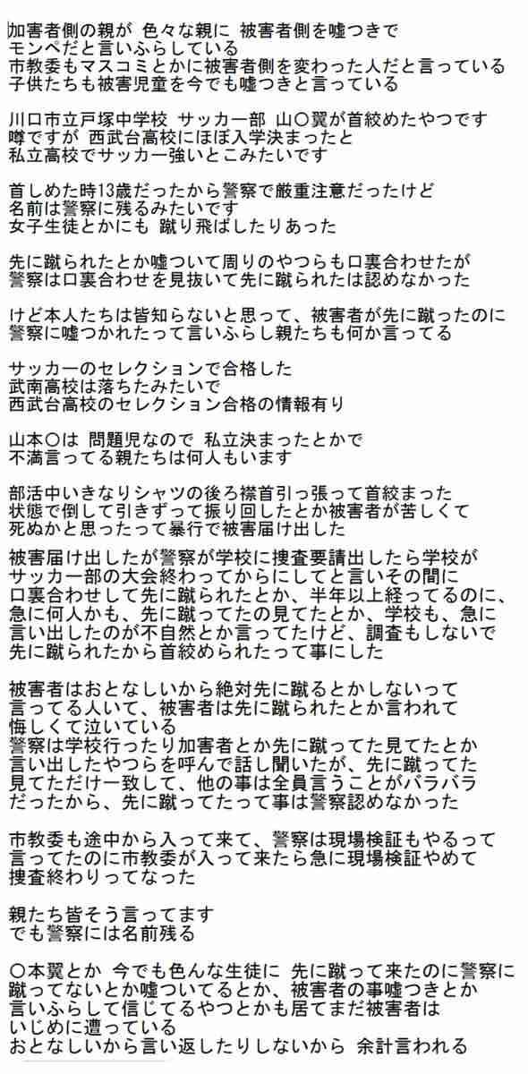 SNSで「死ね」 埼玉県川口市の中3不登校でいじめ調査委