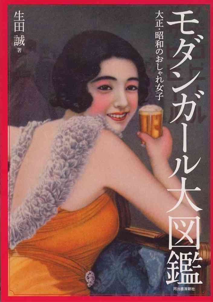(妄想ネタ有り)100年前の日本にタイムリープしたら