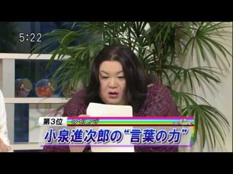 「小泉進次郎大っ嫌い」  マツコデラックス - YouTube
