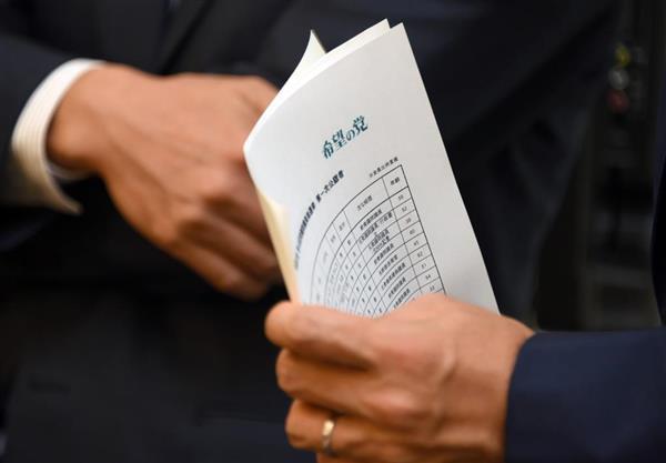 【衆院選】希望の党・第1次公認192人…民進から合流110人