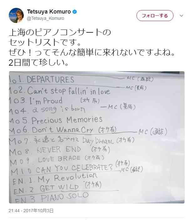 """小室哲哉&坂本美雨 """"上海コンサート""""セトリに安室ナンバーも予定"""