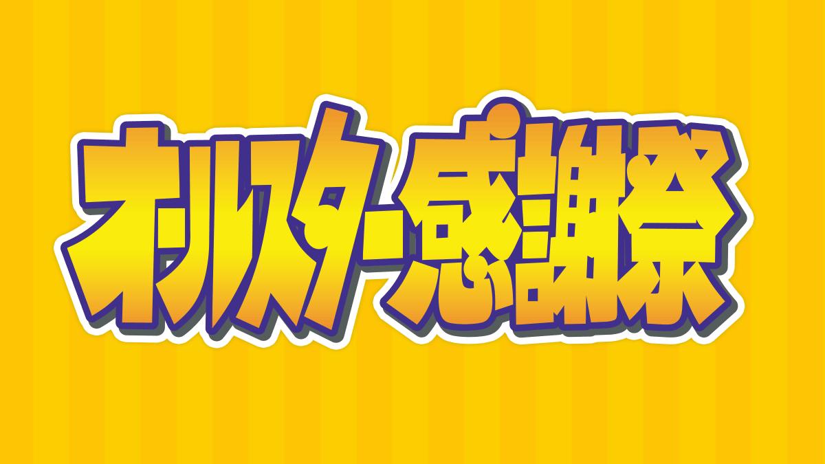 【実況・感想】オールスター感謝祭17秋 史上最速!世界陸上金ファラーVS日曜劇場チーム陸王