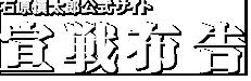 国際関係論|理念・思想|石原慎太郎公式サイト「宣戦布告.net」