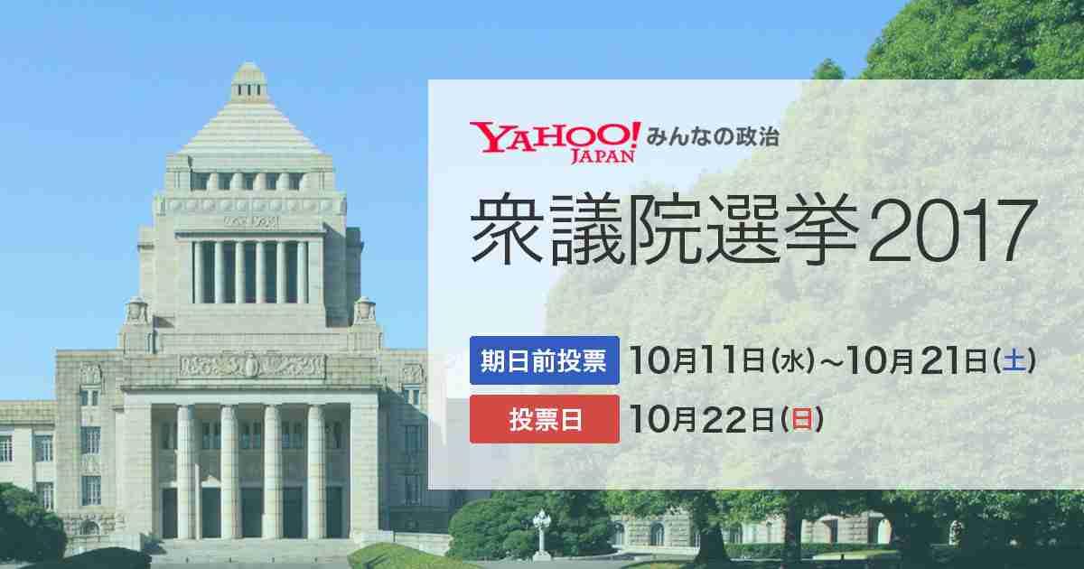 大阪10区の候補者情報 | 衆議院選挙2017 - Yahoo!みんなの政治