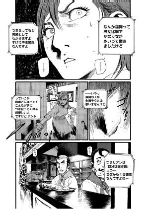 江戸っ子、九州男児、道産子etc...地方男子の特徴が知りたい