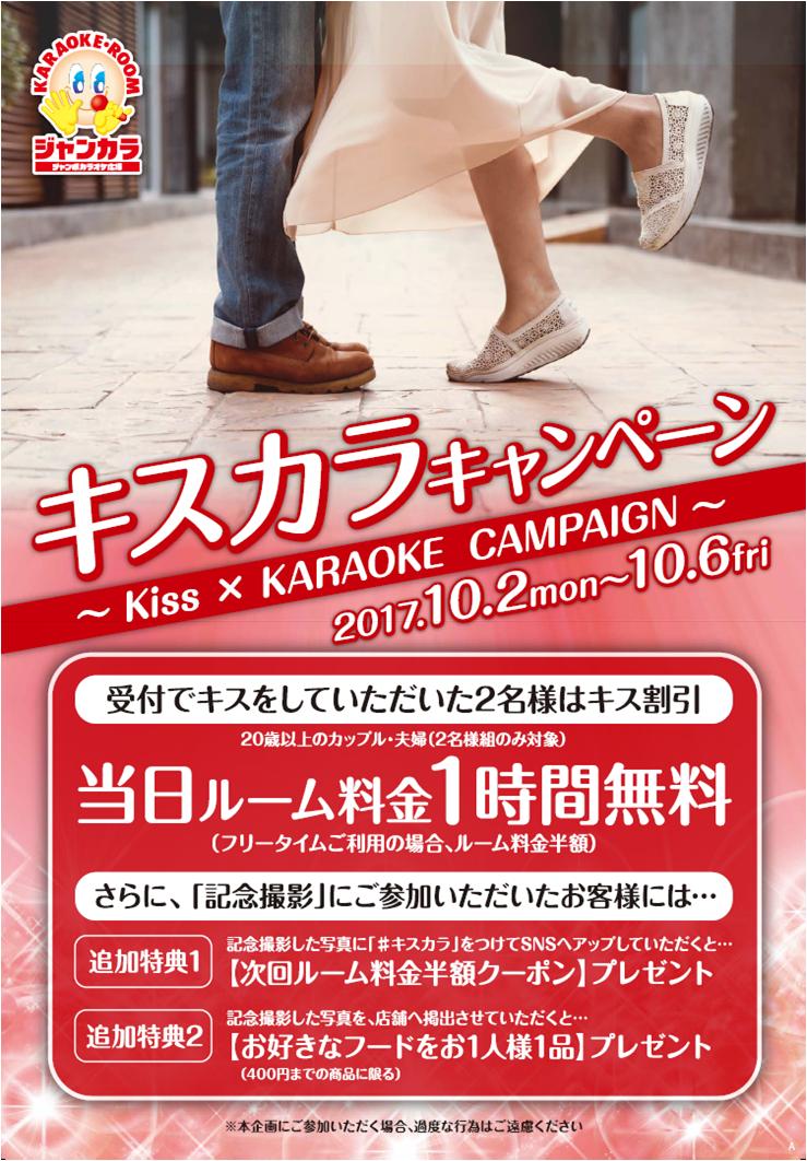 カラオケ店、「キス」で割引 「一生の思い出に残るような...」企画意図明かす : J-CASTニュース