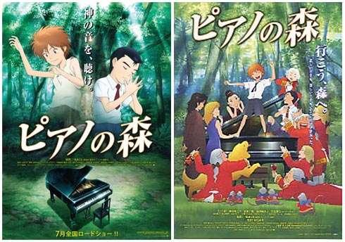 『ピアノの森』TVアニメ化 NHK総合で4月放送