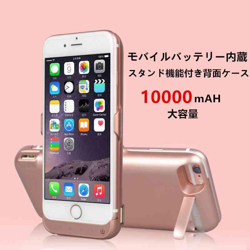 【楽天市場】送料無料 iPhone8 iPhone8 Plus iPhone7 iPhone7Plus iPhone6 iPhone6s 充電ケース バッテリー ケース一体型ケース バッテリー 内蔵 ケース モバイルバッテリー アイフォン6 10000mAh ケース バッテリーケース 超軽量 超薄 4.7インチ用 バッテリー内蔵ケース:ACCELUMINA