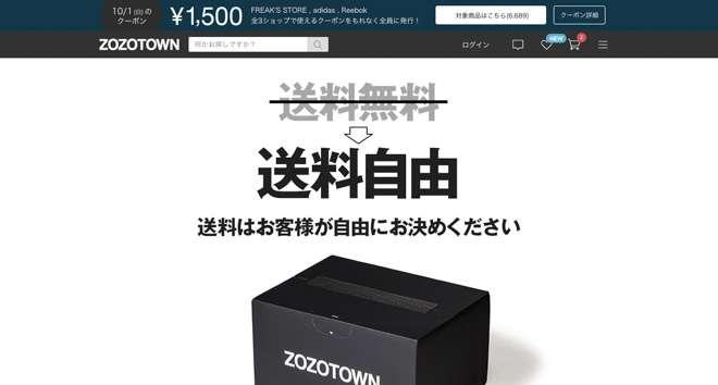 ZOZOTOWN 客側が自由に送料を決められるサービスを試験的にスタート 前沢氏「気持ちや都合で決めて」