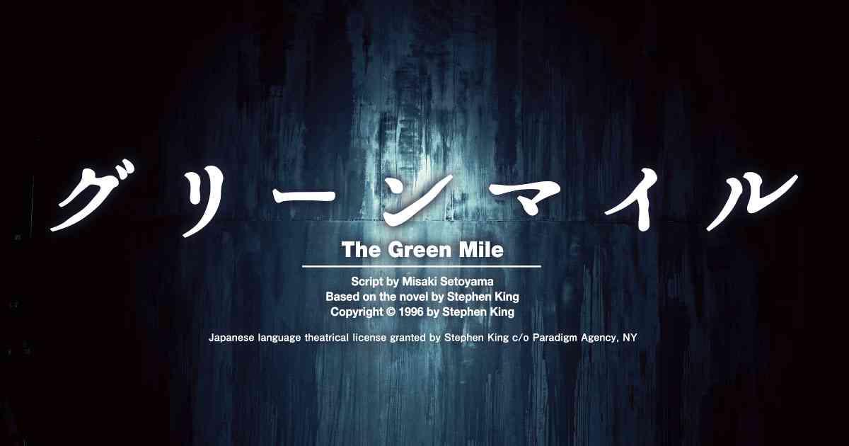 加藤シゲアキ主演 舞台『グリーンマイル』