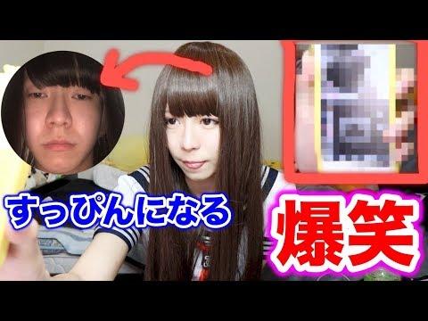 【斉藤さん】イク寸前に突然男に変身したら反応が面白すぎたwwww【女装】 - YouTube