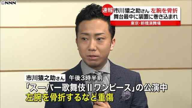 市川猿之助さん、昇降装置に衣装を巻き込まれ左腕を骨折するなどの重傷…「スーパー歌舞伎IIワンピース」の公演中