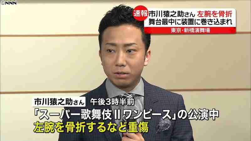 """""""スーパー歌舞伎""""中…市川猿之助さん重傷 日テレNEWS24"""