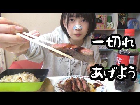 ステーキが食べたかっただけだよ! - YouTube