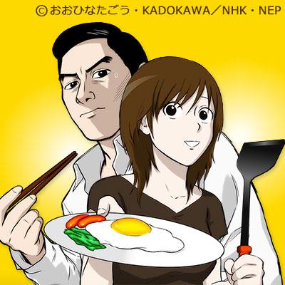 NHKアニメワールド 目玉焼きの黄身 いつつぶす?