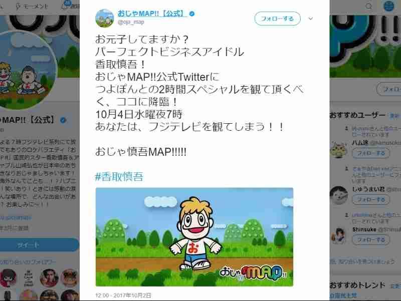 香取慎吾がTwitterに降臨 「お元子してますか?」|BIGLOBEニュース
