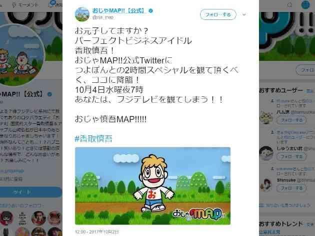 香取慎吾がTwitterに降臨 「お元子してますか?」