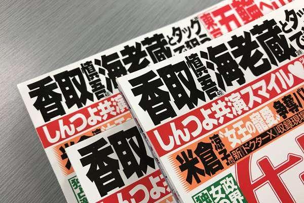 元SMAP3人の新ビジネス展開「総額10億円超」驚きの試算 - エキサイトニュース(1/2)