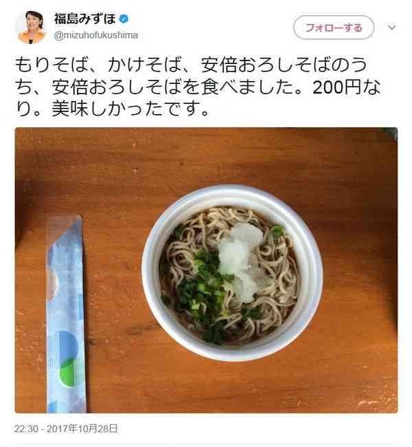 痛いニュース(ノ∀`) : 【画像】 福島みずほ社民副党首「もりそば、かけそば、安倍おろしそばのうち、安倍おろしそばを食べました」 - ライブドアブログ