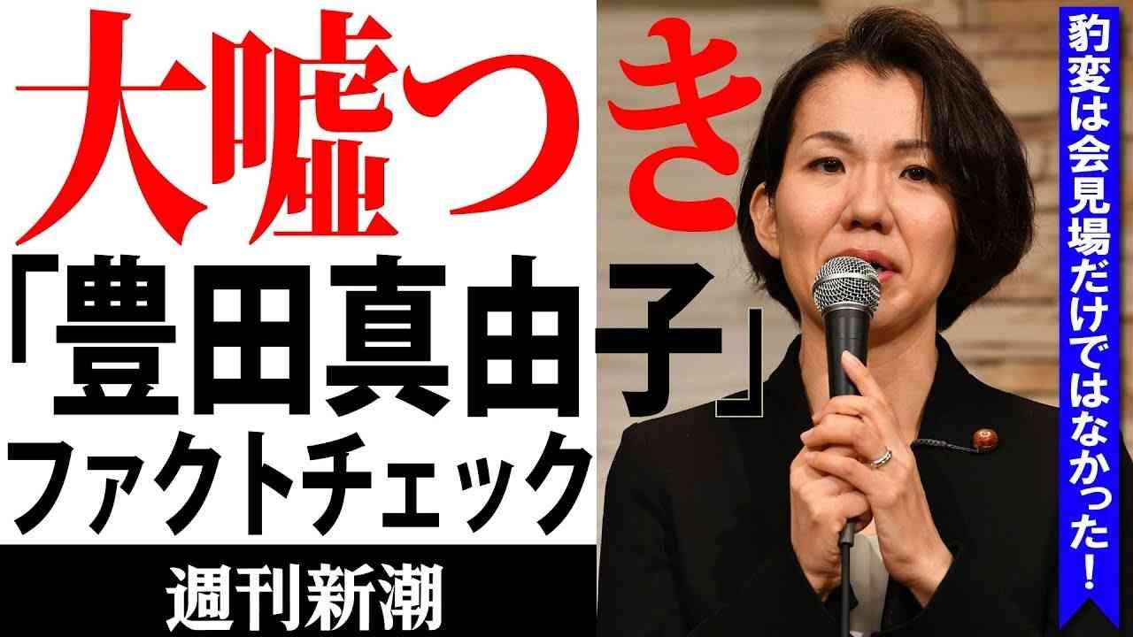 【第7弾】大嘘つき「豊田真由子」の証拠音声 〈轢き殺されてみろ!!!〉 - YouTube