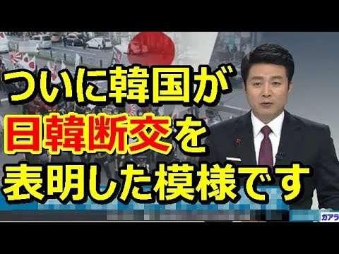 韓国が自ら日韓断交を志願!!ww 歴史上、初めて日韓の意見が一致ww 日本人「こんなチャンスは二度とないぞ!このまま断交一直線だ!!」【韓国崩壊】 - YouTube