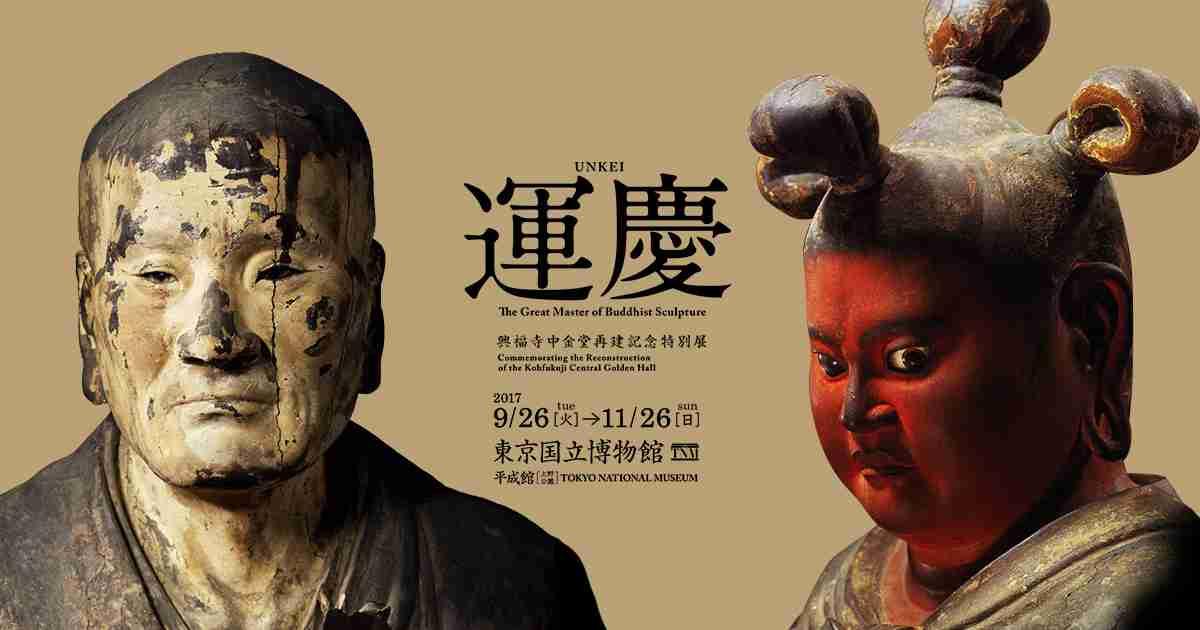 特別展「運慶」公式サイト