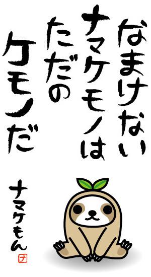 【ナマケモノ部】入部希望者募集中!