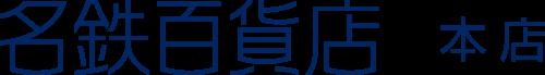 〈鐵板堂「コメダ謹製 やわらかシロコッペ」〉が9月27日(水)にオープン!   名鉄百貨店 本店