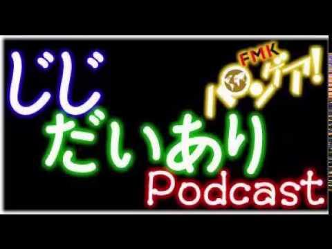 【面白い】英太郎熊じい「じじだいあり」2013年2月11日 - YouTube